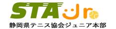 静岡県テニス協会ジュニア本部