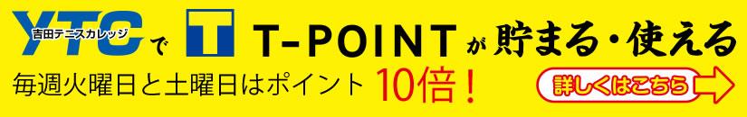 【YTCでT-POINTが貯まる・使える】毎週火曜日と土曜日はポイント10倍!