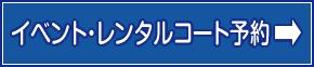 イベント・レンタルコート予約