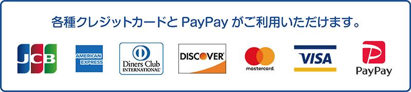 各種クレジットカードとPayPayがご利用いただけます。