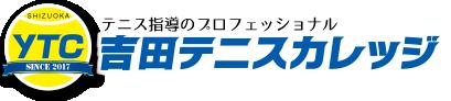 テニス指導のプロフェッショナル 吉田テニスカレッジ