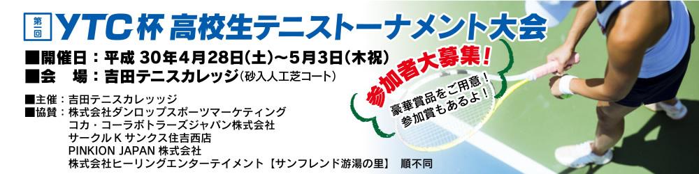 YTC杯 高校生テニストーナメント大会